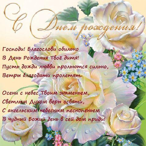 Православный сайт поздравление с днем рождения