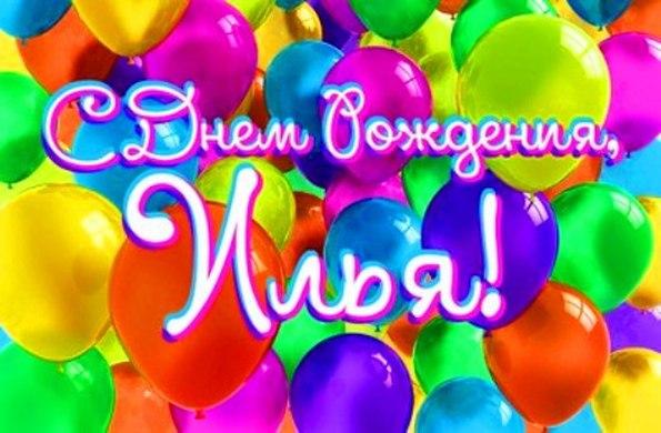 Поздравления с днем рождения с именем илья