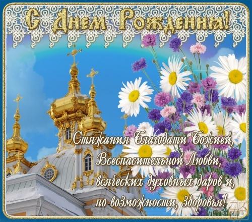Поздравление с днем рождения православному христианину